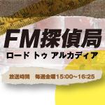 FM探偵局