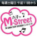 六子のM-Street