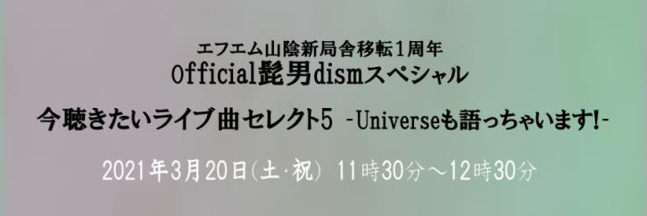 エフエム山陰新局舎移転1周年 Official髭男dismスペシャル 今聴きたいライブ曲セレクト5-Universeも語っちゃいます!-