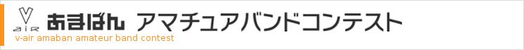 V-air あまばん アマチュアバンドコンテスト 問い合わせフォーム