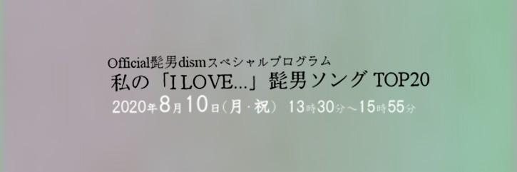 Official髭男dismスペシャルプログラム 私の「I LOVE…」髭男ソングTOP20