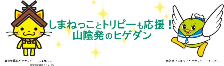 shimanekko_higedan_torip